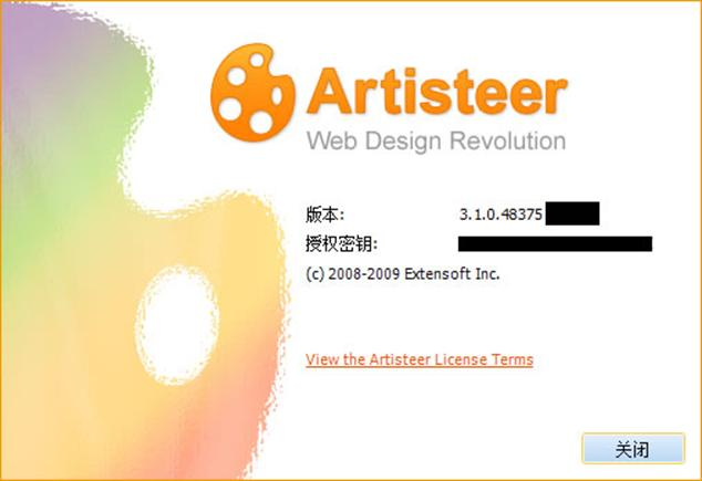 "Artisteer 3 ""关于""对话框"