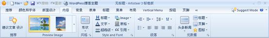 "Artisteer ""内容"" 功能区选项卡"