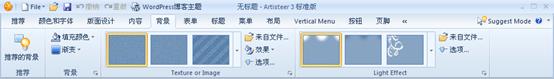 "Artisteer ""背景"" 功能区选项卡"