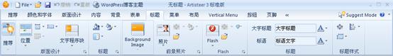 "Artisteer ""标题"" 功能区选项卡"