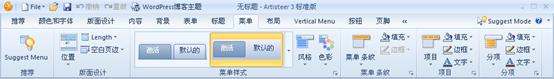 """Artisteer """"菜单"""" 功能区选项卡"""