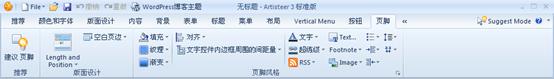 "Artisteer ""页脚"" 功能区选项卡"