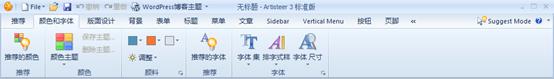 "Artisteer ""颜色和字体"" 功能区选项卡"