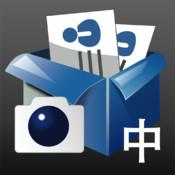 名片全能王(CamCard)iOS版